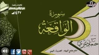 سورة الواقعة || القارئ حماد عزي | رمضان 1437هـ