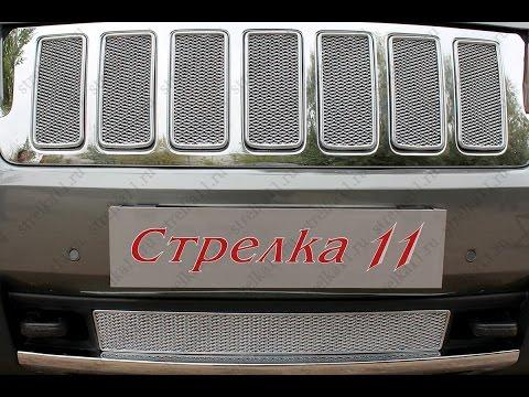 Защита радиатора PREMIUM JEEP GRAND CHEROKEE IV WKг.в. (Хром) - strelka11.ru
