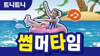 getlinkyoutube.com-트니트니 썸머타임_Summer__KIDS, FUN, PLAY_TEUNITEUNI