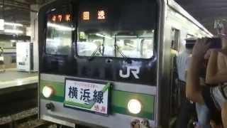 getlinkyoutube.com-横浜線205系ラストラン  大船駅1&罵声大会