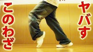 getlinkyoutube.com-かっこいいHIPHOPステップ〝シーウォーク〟はダンス初心者でもできる技