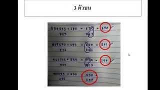 getlinkyoutube.com-รวมเลขเด็ด หวยซอง หวยทำมือ เข้าทุกงวด คัดเน้นๆ เล่นแล้วรวยๆๆๆ 1 ธันวาคม 2558