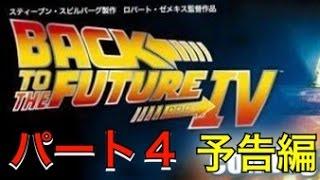 getlinkyoutube.com-バックトゥザフューチャー パート4 予告篇  BACK TO THE FUTURE PART4 MAD