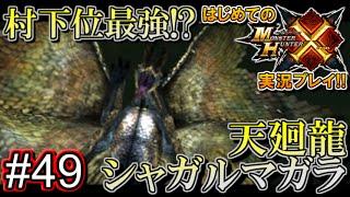 getlinkyoutube.com-【MHX】はじめてのモンスターハンタークロス実況!! #49 【モンハンX/シャガルマガラ戦】