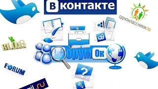 getlinkyoutube.com-ФорумОК (ForumOK) - реклама и продвижение ВКонтакте!