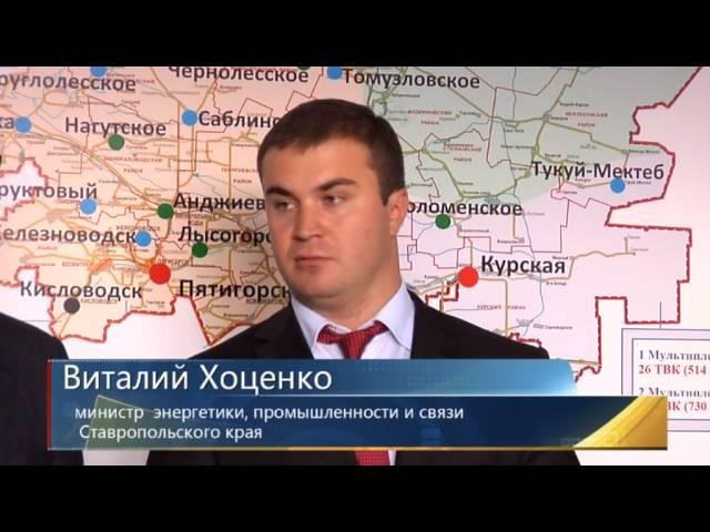 В Ставрополе появилось цифровое эфирное телевидение
