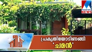 getlinkyoutube.com-An eco friendly home in the city | Manorama News | Veedu | Chaman