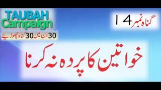 Gunnah # 14  Aurton ka Parda na Karna by Mufti Tariq Masood