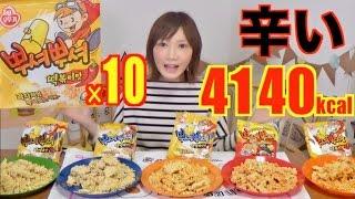 【MUKBANG】 Korean Ottogi Busyeo Busyeo Snacks Looks Like Noodles ! 10 Packs, 4140kcal [CC Available]