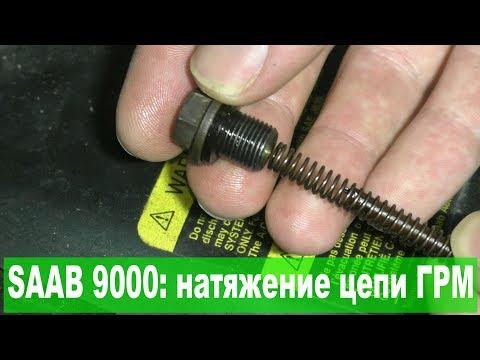 SAAB 9000: проверка натяжения цепи ГРМ