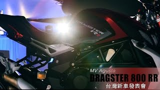 getlinkyoutube.com-MV Agusta DRAGSTER 800 RR 台灣新車發表會