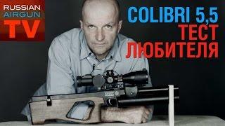 getlinkyoutube.com-Made in RUSSIA! Пневматическая винтовка Colibri 5,5 mm. Тест любителя.