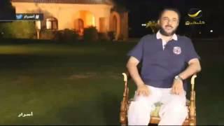 getlinkyoutube.com-برنامج أسرار مع الدكتور طارق الحبيب  الحلقه الثالثة كيميائية الحب