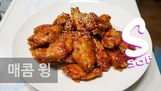 getlinkyoutube.com-매콤한 [치킨윙] 만들어 먹기!! spicy chicken wing