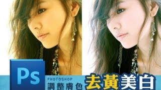 getlinkyoutube.com-Photoshop 調整膚色去黃美白