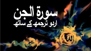 getlinkyoutube.com-Surah Al-Jinn with Urdu Translation 072 (The Jinn)