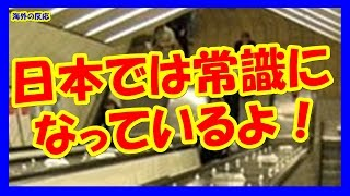 getlinkyoutube.com-【海外の反応】外国人「イギリスのマナー向上のための工夫がコレ」→「日本では常識だね」