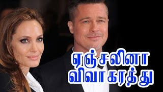 Angelina Jolie Files For Divorce From Brad Pitt | Hollywood News | Hot Cinema News