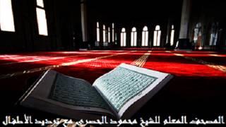 getlinkyoutube.com-سورة الليل للقارىء محمود الحصري مع ترديد الأطفال ..