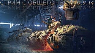 getlinkyoutube.com-World of Tanks СТРИМ С ОБЩЕГО ТЕСТА 0.9.14