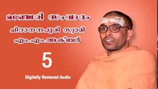 getlinkyoutube.com-05 Manjeri Samvadam Chidanandapuri Swami and M.M.Akbar ... Sanatana Nadham Youtube Channel