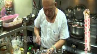 getlinkyoutube.com-姚記食堂下~台灣壹百種味道一甲子功夫菜頑固老爹古早味