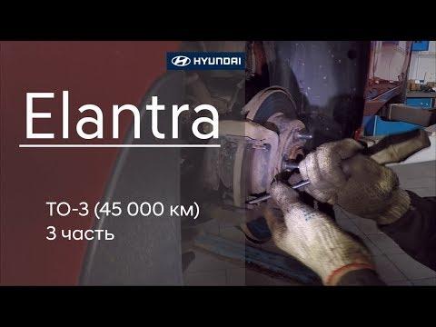 Hyundai Elantra : ТО-3 как проходит техническое обслуживание (3 часть)