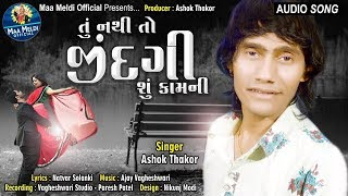 Ashok Thakor | Tu Nathi To Zindagi Shu Kamni | Full Audio | Latest Gujarati Song 2019
