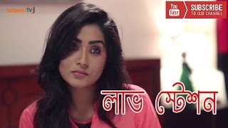 Love Station | লাভ স্টেশন | MOMO,APURBO,SADHIN,SABERI | Romantic Comedy Bangla Natok | Kathpencil TV