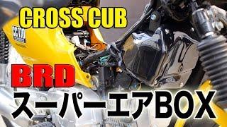 getlinkyoutube.com-【クロスカブ】#16 BRD スーパーエアBOXでトルクアップ!