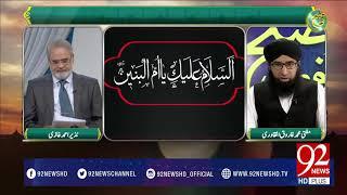Subh e Noor (Khawaten Ka Almi Din) -08-03-2017- 92NewsHDPlus