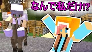 getlinkyoutube.com-【マインクラフト】ウマ!ウマ!ロバ!?【アルカディア実況20】