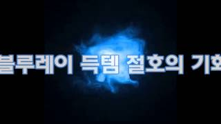 Healer Director's Cut Blu-ray pre-order announcement (with eng captions) (힐러 감독판 블루레이 취소분 판매 공지)