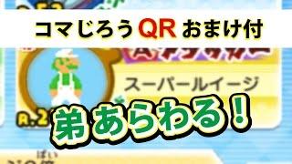 getlinkyoutube.com-【妖怪ウォッチバスターズ 赤猫団/白犬隊】3DS まさかの弟 参戦