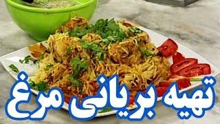 getlinkyoutube.com-Pukhtan Beryani Murgh آشپزی - تهیه بریانی مرغ