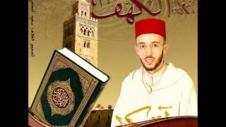 getlinkyoutube.com-.سورة الكهف للقارئ يوسف بومزيزا بقراءة مغربية رائعة