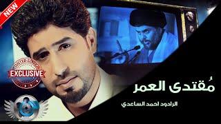getlinkyoutube.com-احمد الساعدي مقتدى العمر  دقة عالية HD