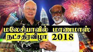 Natchathira Kalai Vizha 2018  malaysia   Rajinikanth Speech   Kamal Haasan Speech   Tamil Hot  