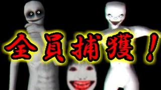getlinkyoutube.com-【恐怖の森:増殖】 全員捕獲!? 森の平和は俺が守る!!