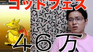 getlinkyoutube.com-実況【パズドラ】ゴッドフェス【46万】