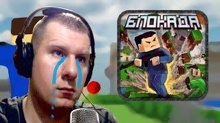 getlinkyoutube.com-CHEATS EVERYWHERE! | BLOCKADE 3D | Gameplay
