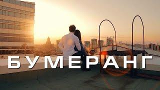 getlinkyoutube.com-«БУМЕРАНГ» короткометражный фильм 2016