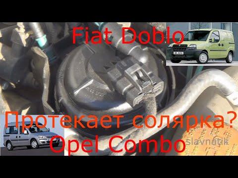 Протекает топливный фильтр зимой.Opel Fiat.