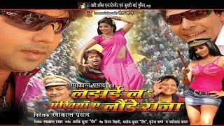 LADAAI LA ANKHIYAN AE LOUNDE RAJA - Full Bhojpuri Movie | Feat.Pawan Singh & Sexy Monalisa |