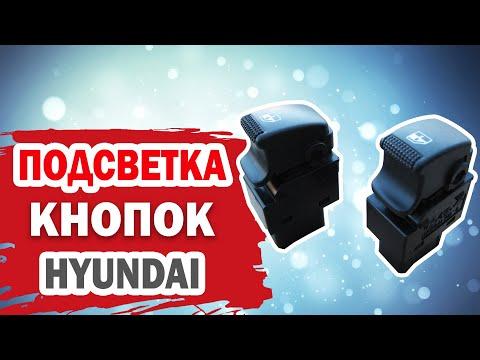 Подсветка кнопок стеклоподъемников для Хендай (Hyundai)