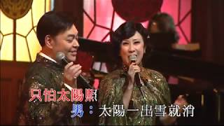 getlinkyoutube.com-張偉文 / 呂珊 - 雪人不見了/ Santa Claus is coming to town (聲王星后百代金曲演唱會)