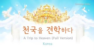 getlinkyoutube.com-Heaven pictures_A Trip to Heaven(Full version) / 천국그림 _천국을 견학하다(Full version)