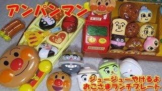 getlinkyoutube.com-アンパンマン ANPANMAN おもちゃ ジュージューやけるよ おこさまランチプレート