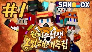 getlinkyoutube.com-드디어 봉인해제 특집이다!! [원피스전쟁 봉인해제특집 #1편] 서바이벌컨텐츠 마인크래프트 Minecraft - [마일드]
