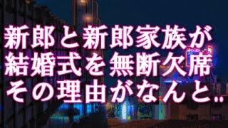 getlinkyoutube.com-【修羅場】新郎と新郎家族が、結婚式を無断欠席!その理由がなんと..